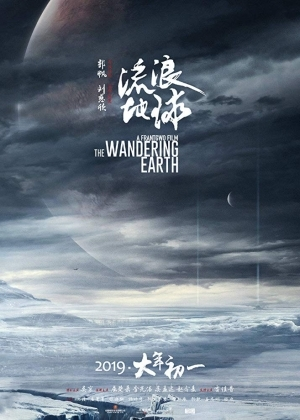 The Wandering Earth (2019) [Chinese] [HC-HDRip]